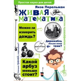 Перельман Яков Исидорович, Живая математика