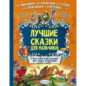 Сутеев Владимир Григорьевич, Лучшие сказки для мальчиков