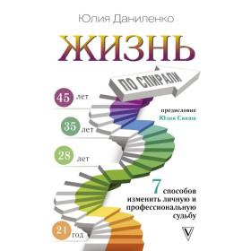 Даниленко Юлия Геннадьевна, Жизнь по спирали. Семь способов изменить личную и профессиональную судьбу