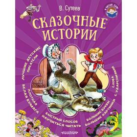 Сутеев Владимир Григорьевич, Сказочные истории