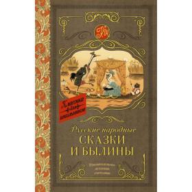 Русские народные сказки и былины