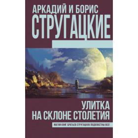 Стругацкий Аркадий, Улитка на склоне столетия