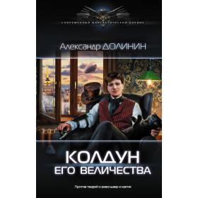 Долинин Александр Александрович, Колдун Его Величества