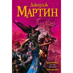 Буря мечей - Мартин Джордж Р.Р.