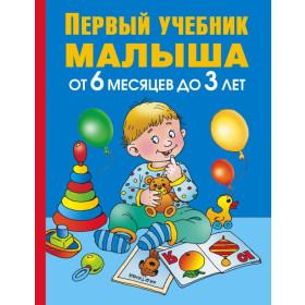 Жукова Олеся Станиславовна, Первый учебник малыша. От 6 месяцев до 3 лет