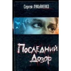 Последний дозор - Лукьяненко Сергей Васильевич