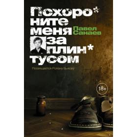 Санаев Павел Владимирович, Похороните меня за плинтусом