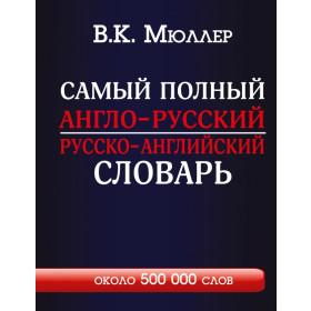 Мюллер Владимир Карлович, Самый полный англо-русский русско-английский словарь с современной транскрипцией: около 500 000 слов