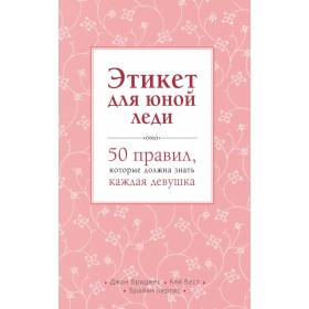 Д. Бриджес.К. Вест.Б. Кертис. Этикет для юной леди. 50 правил, которые должна знать каждая девушка