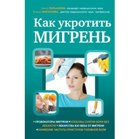 Филатова Е.Г..Латышева Н.В.. Как укротить мигрень