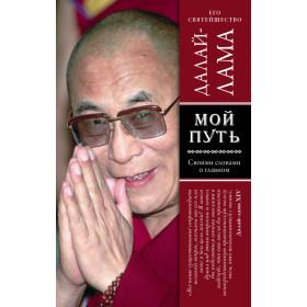 Далай-лама. Мой путь