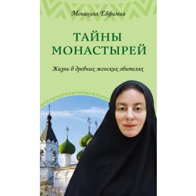 Монахиня Евфимия. Тайны монастырей. Жизнь в древних женских обителях