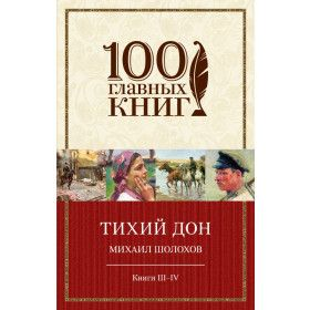 Михаил Шолохов. Тихий Дон. Книги III-IV