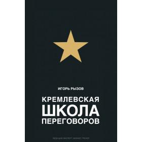 Рызов И.. Кремлевская школа переговоров