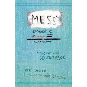 Кери Смит. Творческий беспорядок (Mess). Блокнот с нестандартными заданиями - (англ. обложка)