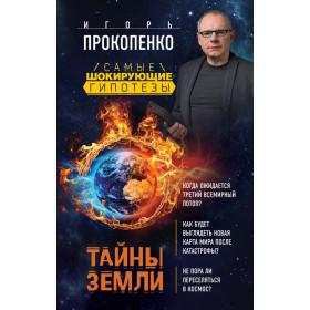 Игорь Прокопенко. Тайны Земли