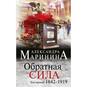 Александра Маринина. Обратная сила. Том 1. 1842 - 1919