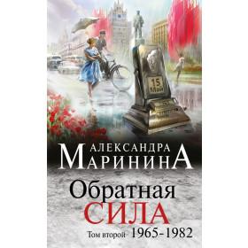 Александра Маринина. Обратная сила. Том 2. 1965 - 1982