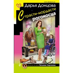 Дарья Донцова. Страсти-мордасти рогоносца