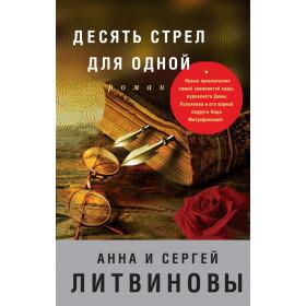 Анна и Сергей Литвиновы. Десять стрел для одной