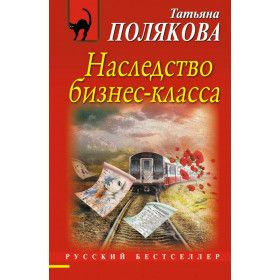 Татьяна Полякова. Наследство бизнес-класса
