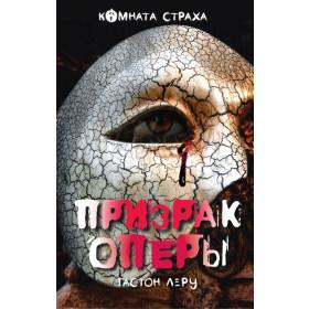 Гастон Леру. Призрак Оперы