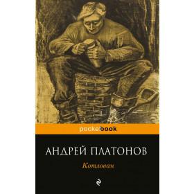 Андрей Платонов. Котлован