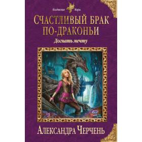Александра Черчень. Счастливый брак по-драконьи. Догнать мечту