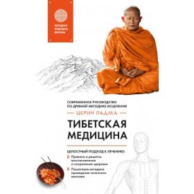 Церин Падма. Тибетская медицина