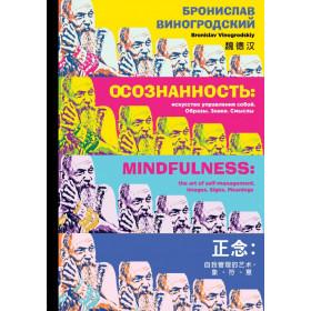Бронислав Виногродский. Осознанность: искусство управления собой. Образы, знаки, смыслы