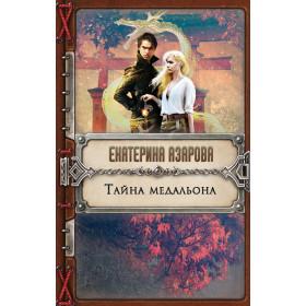 Екатерина Азарова. Тайна медальона