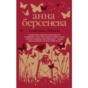 Анна Берсенева. Созвездие Стрельца