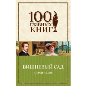 Антон Чехов. Вишневый сад
