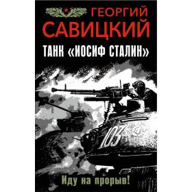 """Георгий Савицкий. Танк """"Иосиф Сталин"""". Иду на прорыв!"""