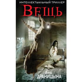 Анна Драницына. Вещь