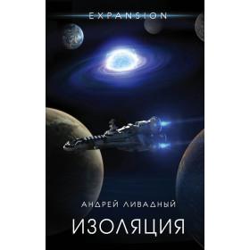 Андрей Ливадный. Изоляция