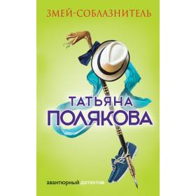 Татьяна Полякова. Змей-соблазнитель