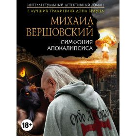 Михаил Вершовский. Симфония апокалипсиса