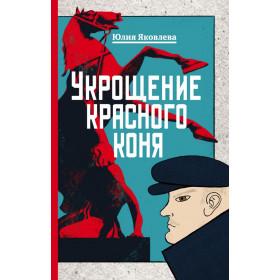 Юлия Яковлева. Укрощение красного коня