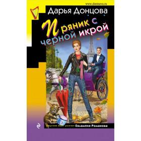 Дарья Донцова. Пряник с черной икрой