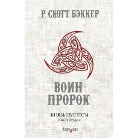 Р. Скотт Бэккер. Князь Пустоты. Книга вторая. Воин-Пророк