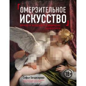 Софья Багдасарова. Омерзительное искусство. Юмор и хоррор шедевров живописи