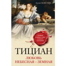 Елена Селестин. Тициан. Любовь небесная - земная