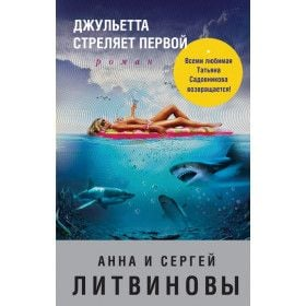 Анна и Сергей Литвиновы. Джульетта стреляет первой