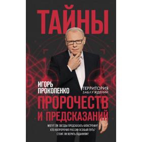 Игорь Прокопенко. Тайны пророчеств и предсказаний