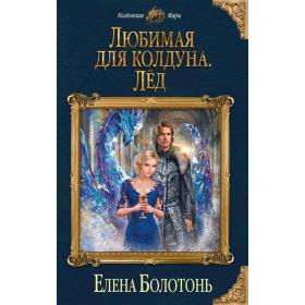 Елена Болотонь. Любимая для колдуна. Лёд