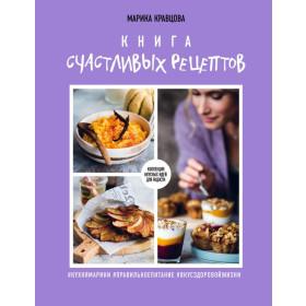 Марика Кравцова. Книга счастливых рецептов