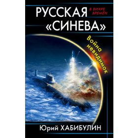 Юрий Хабибулин. Русская «Синева». Война невидимок
