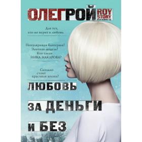Олег Рой. Любовь за деньги и без