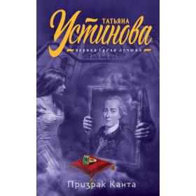 Татьяна Устинова. Призрак Канта